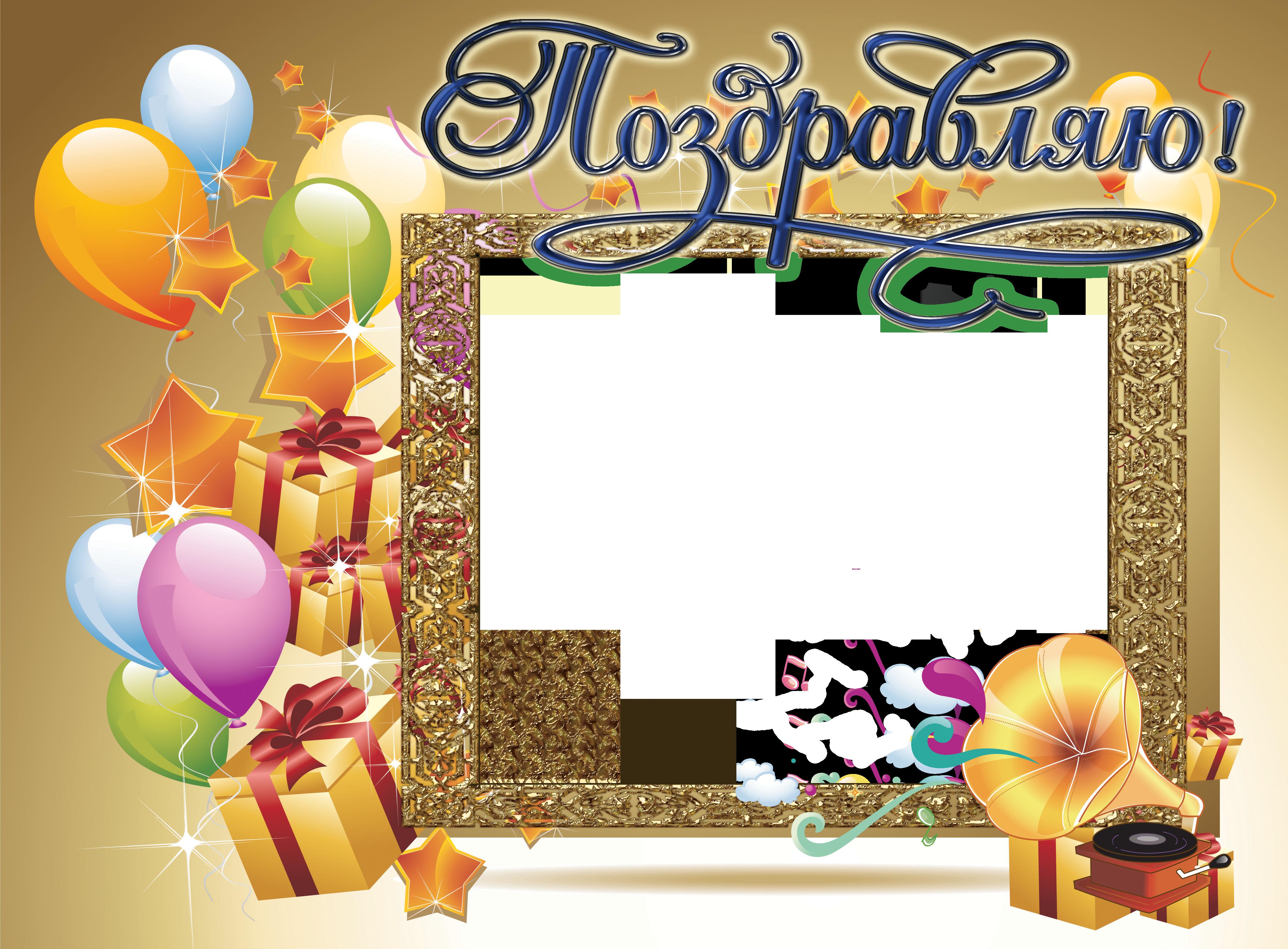 Картинки и рамки для дня рождения