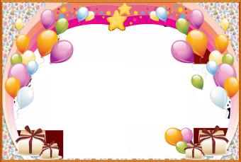 Клипарт фон для поздравления с днем рождения фото 674